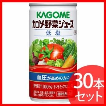 カゴメ野菜ジュース 低塩 190g 30本 カゴメ プラザセレクト