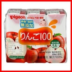ベビー飲料 りんご100 125ml×3個パック 13593 ピジョン プラザセレクト