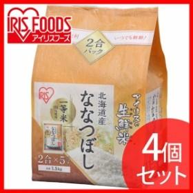 【4個セット】生鮮米 北海道産 ななつぼし 1.5kg アイリスオーヤマ 送料無料