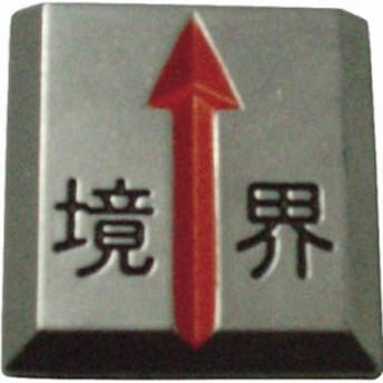 トラスコ中山 TCL20-6600 TRUSCO クリアーライン 埋込式 (3枚入) (TCL206600)