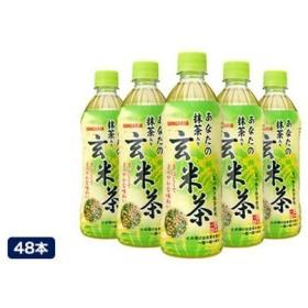 あなたの抹茶入り玄米茶(500mL×48本) 飲料・お酒 水・ソフトドリンク お茶飲料 au WALLET Market