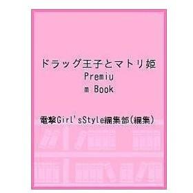 ドラッグ王子とマトリ姫Premium Book / ゲーム