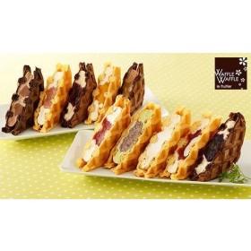 ワッフルワッフル 10個バラエティセット 食品・調味料 スイーツ・スナック菓子 ケーキ・洋菓子 au WALLET Market