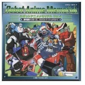 (アニメーション)/ロボット・アニメメモリアル Vol.4 【CD】