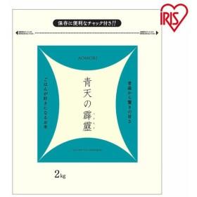 低温製法米 青森県産 青天の霹靂 2kg アイリスオーヤマ