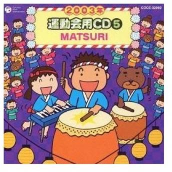 (教材)/2003年 運動会用CD5 MATSURI 【CD】