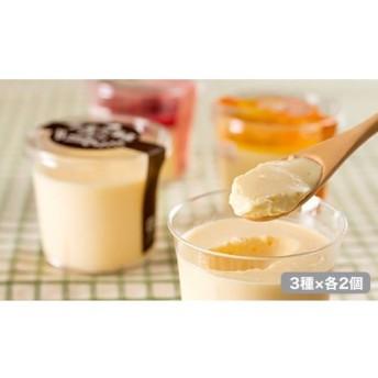 北海道プリンバラエティセット 3種×各2個 食品・調味料 スイーツ・スナック菓子 ケーキ・洋菓子 au WALLET Market