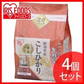 【4個セット】生鮮米 新潟県産 こしひかり 1.5kg アイリスオーヤマ 送料無料