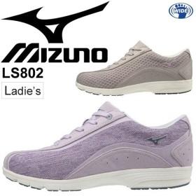 ウォーキングシューズ レディース ミズノ mizuno LS802 ワイドモデル 3E相当 女性用 スニーカー カジュアル 婦人靴 運動靴 /B1GF1932【取寄】【返品不可】