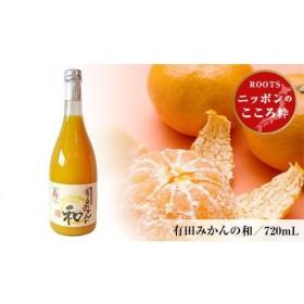 有田みかんの和(なごみ) 720mL 飲料・お酒 水・ソフトドリンク 野菜・フルーツジュース au WALLET Market