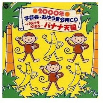 井出真生/2000年 学芸会・おゆうぎ会用CD4-パラパラKIDS-バナナ天国 【CD】