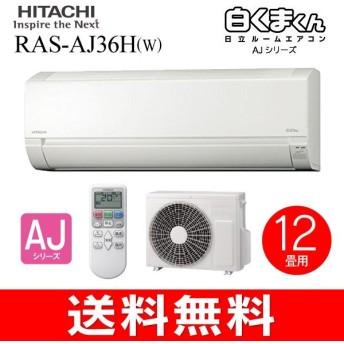 RAS-AJ36H 日立 ルームエアコン 白くまくん AJシリーズ 12畳程度 RAS-AJ36H(W)