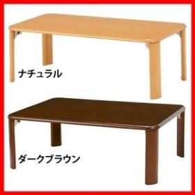 折れ脚テーブル VT-7922-960NA・DBR 萩原 (代引不可) プラザセレクト 送料無料