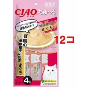 ちゅ~る 腎臓の健康維持に配慮 まぐろ(14g4本12コセット)[猫のおやつ・サプリメント]