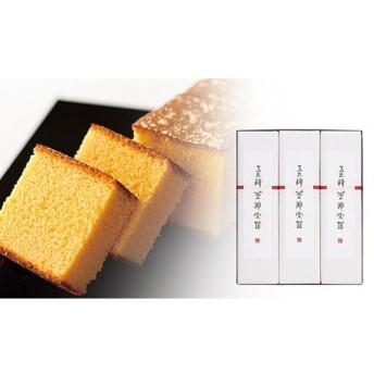 五三焼かすてら詰合せ金箔入 3本 SW010-099 食品・調味料 スイーツ・スナック菓子 ケーキ・洋菓子 au WALLET Market