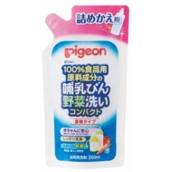 ピジョン 哺乳びん野菜洗いコンパクト 詰替 250ml