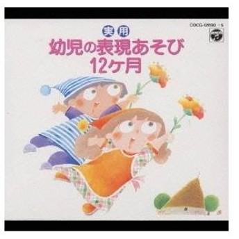 (教材)/実用 幼児の表現あそび12ヶ月 【CD】