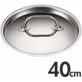 Gastro ガストロ 443 IH対応 鍋蓋 40cm