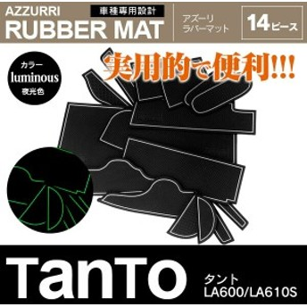 ダイハツ タント LA600/LA610S ラバーマット ラバードアポケットマット カラー夜光色 14ピース【