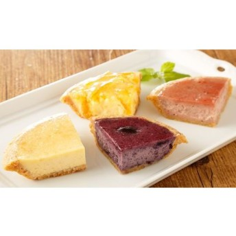 チーズケーキ4種アソートB 200g 直径約13cm 食品・調味料 スイーツ・スナック菓子 ケーキ・洋菓子 au WALLET Market