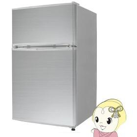 冷蔵庫 2ドア 小型 90L 一人暮らし 新品 【左右開き対応】TH-90L2-SL TOHOTAIYO シルバー