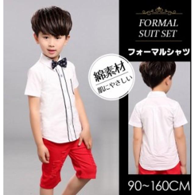 0e0b5f7da77dc 送料無料即納子供ワイシャツ  綿素材 肌に優しい 子供半袖フォーマルシャツ 男の子