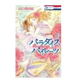 パラダイスパイレーツ 3 花とゆめコミックス / 山口美由紀  〔コミック〕