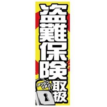 カスタムジャパン特製 のぼり旗 盗難保険取扱 スーパーバリュー 1枚 品番:013050761