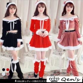 サンタ帽+トップス+スカート+レッグウォーマー4点セット クリスマス コスチューム セットアップ コスプレ 女性用 レディース サンタ