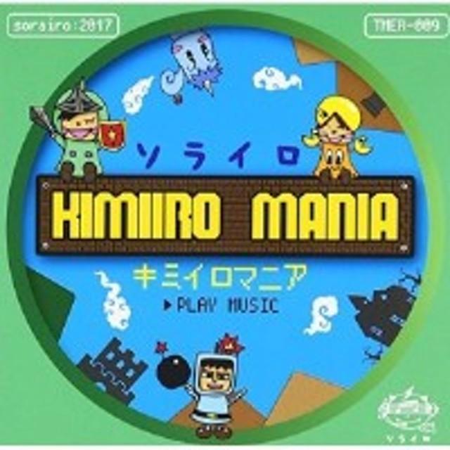 ★ CD / ソライロ / キミイロマニア