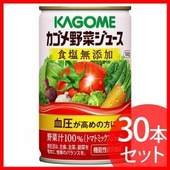 カゴメ野菜ジュース 食塩無添加 160g 30本 カゴメ プラザセレクト