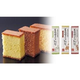 長崎カステラ詰合せ 蜂蜜・チョコレート・青梅 SW001-647 食品・調味料 スイーツ・スナック菓子 ケーキ・洋菓子 au WALLET Market