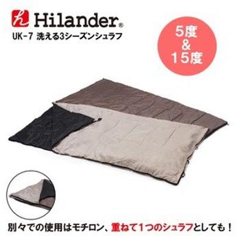 ハイランダー 封筒型シュラフ 2in1 洗える3シーズンシュラフ(5℃&15℃対応)