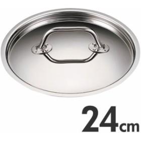 Gastro ガストロ 443 IH対応 鍋蓋 24cm