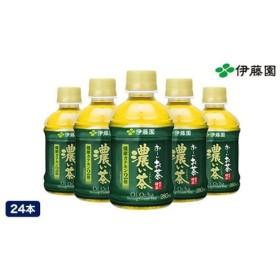 お-いお茶 濃い茶 280mL×24本 飲料・お酒 水・ソフトドリンク お茶飲料 au WALLET Market