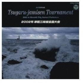 (オムニバス)/2002年 津軽三味線全国大会〈ライヴ盤〉 【CD】