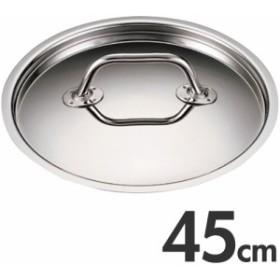 Gastro ガストロ 443 IH対応 鍋蓋 45cm