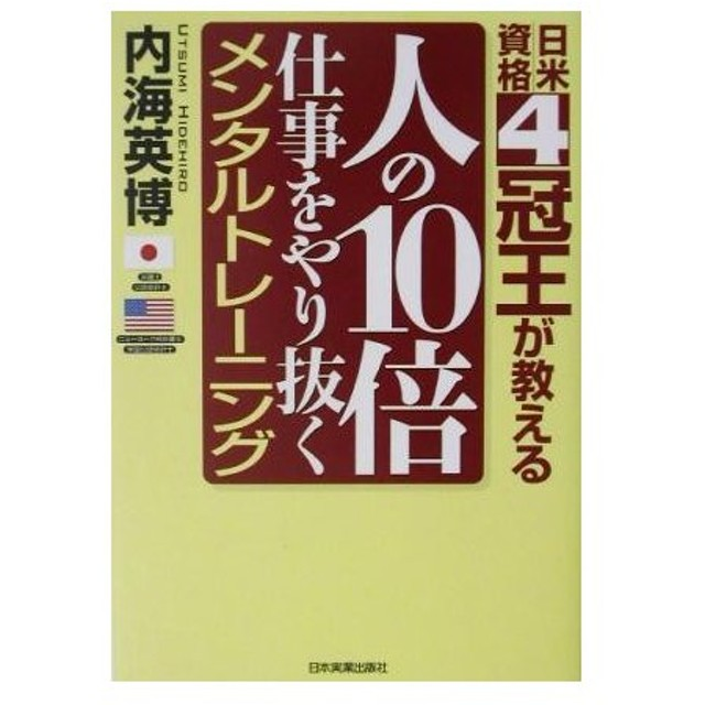 人の10倍仕事をやり抜くメンタルトレーニング 日米資格4冠王が教える/内海英博(著者)