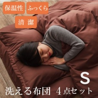 【送料無料】洗える布団 4点セット シングル 敷き 掛け 枕 収納ケース 寝具 ふっくら ボリューム ウォッシャブル 新生活