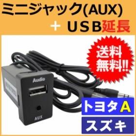 ミニジャック(AUX)」+「USB」延長 スペアホールキット[トヨタ/スズキAタイプ](33x22.5mm) / 1個 / 充電 データ転送  / 送料無料