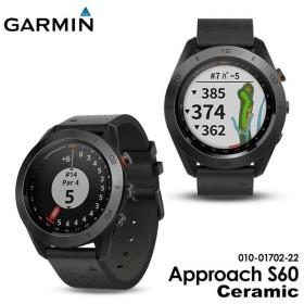 ガーミン アプローチ S60 セラミック 腕時計型GPS ゴルフナビ 日本正規品 2017   数量限定/特別価格