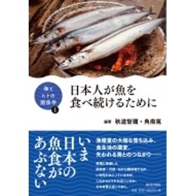 秋道智彌/海とヒトの関係学 1 日本人が魚を食べ続けるために