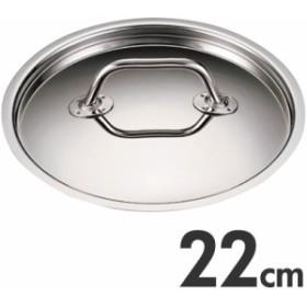 Gastro ガストロ 443 IH対応 鍋蓋 22cm