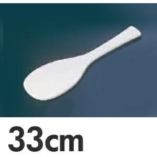 宮島杓子 しゃもじ 33cm