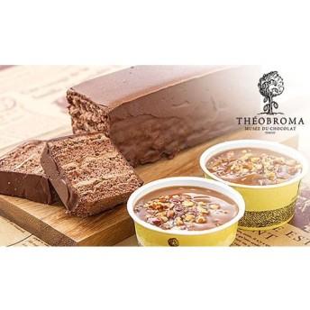 テオブロマ アイス&ショコラケーキセット 食品・調味料 スイーツ・スナック菓子 ケーキ・洋菓子 au WALLET Market