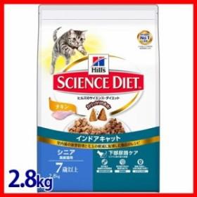 ヒルズ サイエンスダイエット インドアキャット シニア 高齢猫用(7歳以上)チキン 2.8kg[プラザセレクト]