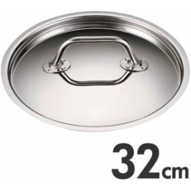 Gastro ガストロ 443 IH対応 鍋蓋 32cm