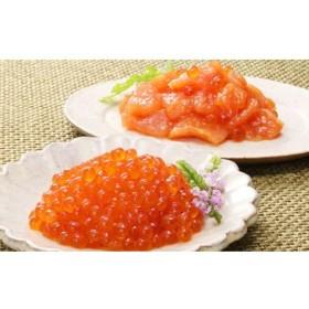 北海道佐藤水産 いくら醤油漬と鮭ルイベ漬 食品・調味料 魚介・水産品 水産加工品 au WALLET Market