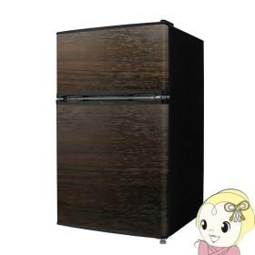 ■【あすつく】【在庫僅少】冷蔵庫 2ドア 小型 90L 一人暮らし 新品 【左右開き対応】TH-90L2-WD TOHOTAIYO ダークウッド
