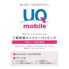 その他 UQmobileエントリーパッケージ プラン共有・SIM後日配送 VEK48JYV 送料区分B